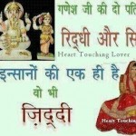 Difference between Bhagwan and insaan