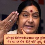 Sushma Swaraj's reaction to Narendra Modi's international visits