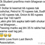 Last bench association – funny whatsapp image
